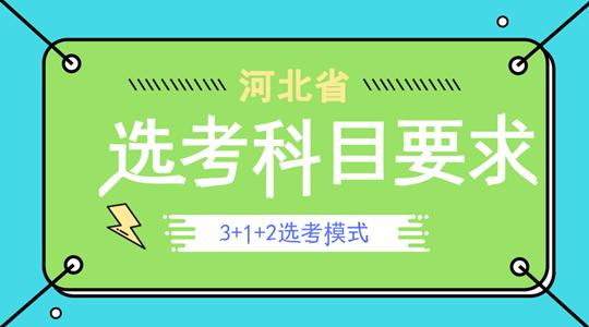 河北省高考选考要求.png