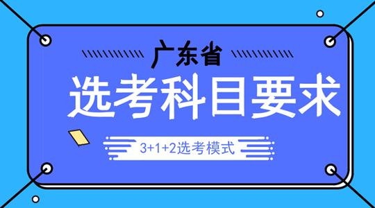 广东省高考选考要求.png