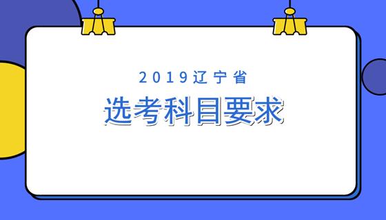 辽宁新高考选考科目要求 .png