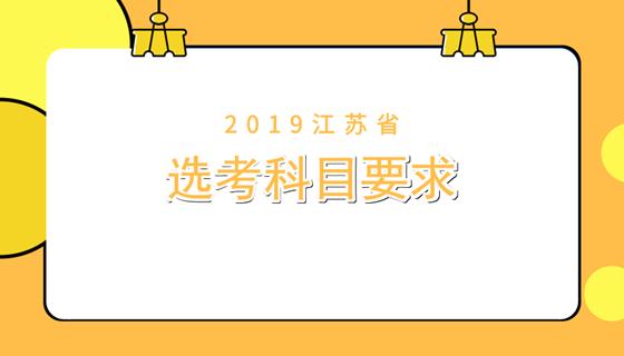江苏新高考选考科目要求.png