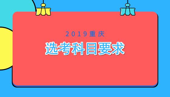 重庆新高考选考科目要求.png