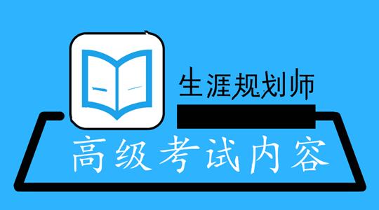 生涯规划师高级考试内容.png