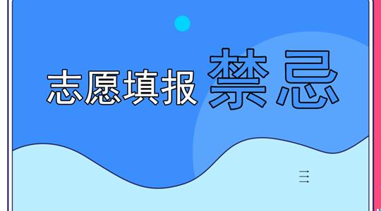 高考志愿填報禁忌.png