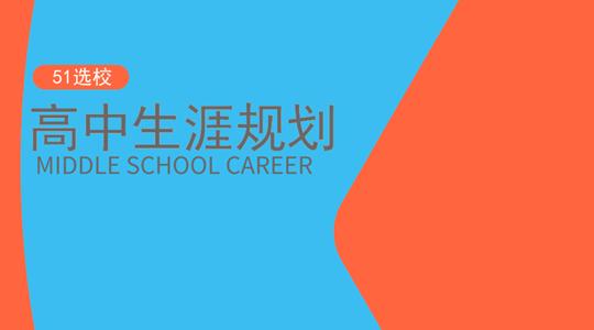 高中生涯規劃的研究對策.png