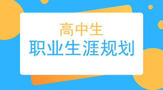 高中生职业生涯规划.png