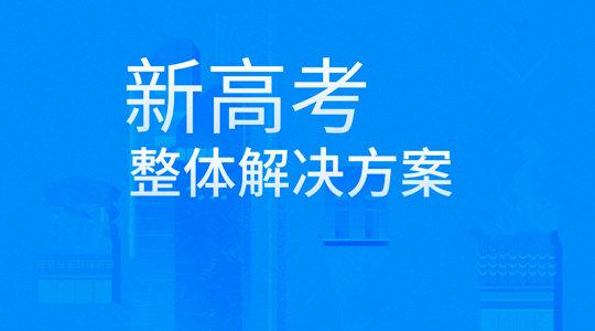 新高考生涯规划整体解决方案_副本.jpg
