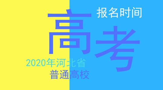 2020年河北省高考报名时间安排.jpg