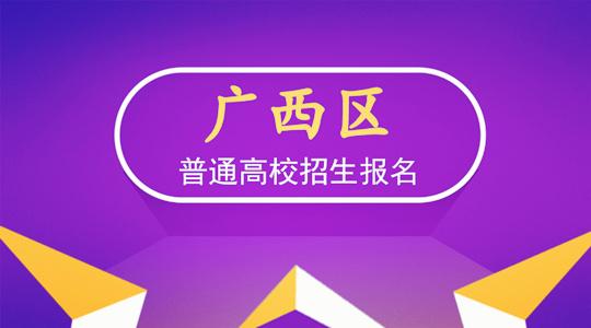 2020年广西区高考报名时间安排.jpg