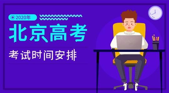 北京市2020年高考时间安排.jpg