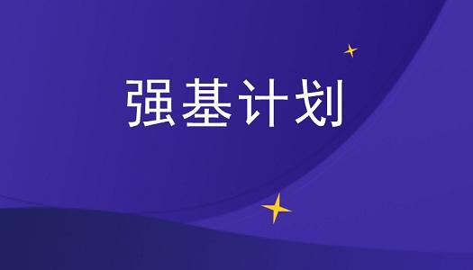 强基计划和原自主招生有哪些区别?.jpg
