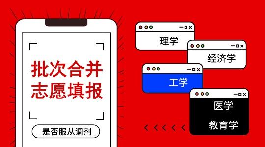 万博manbetx官网下载录取批次合并后如何志愿填报.jpg
