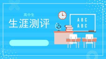 高中生涯测评系统在生涯教学中的作用