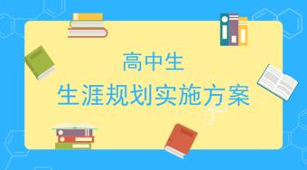 高中生生涯规划实施方案——51选校生涯规划教育平台