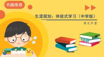 《生涯规划:体验式学习(中学版)》-黄天中——51选校生涯规划教育平台