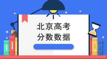 2015年北京市高考成绩分数线分段表汇总——51选校生涯规矩教育平台