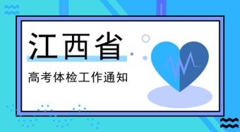 江西:关于做好全省2019年普通高校招生体检工作的通知——51选校生涯规划教育平台