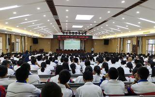 科学选科,赢自主未来——翔安一中开展选科指导讲座——51选校生涯规划教育平台