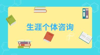 生涯导师如何开展个体咨询?——51选校生涯规划教育平台