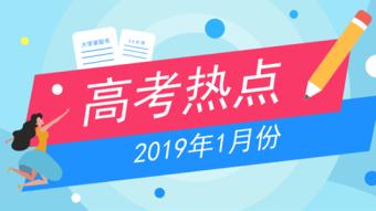 2019年1月高考热点:特殊类型招生、港澳高校内地招生