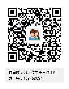 51选校学生生涯小组群二维码_20160923141546.png