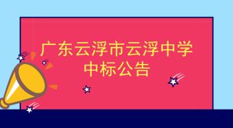 云浮市云浮中学中标公告-51选校生涯规划教育平台
