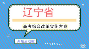 辽宁省深化高等学校考试招生 综合改革实施方案——51选校生涯规划教育平台