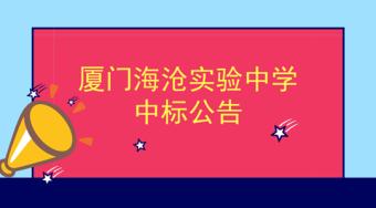 厦门海沧实验中学中标公告-51选校万博网页版登陆教育平台