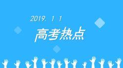 2019年11月高考热点:高考报名、艺术类省统考报名、招飞——51选校生涯规划网