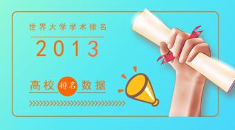 2013年世界大学学术水平排名