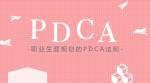 如何运用PDCA法则进行职业生涯规划?