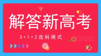 """8省市认准""""3+1+2""""模式,新模式带来哪些新""""突变""""?——51选校生涯规划教育平台"""