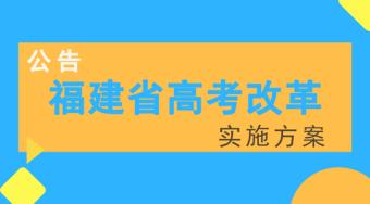 福建省深化高等学校考试招生综合改革实施方案的通知——51选校生涯规划教育平台