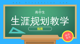 高中生生涯规划教学指南