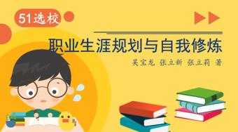 《职业生涯规划与自我修炼》——吴宝龙、张立新、张立莉著