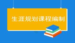 盘点高中学校优化生涯规划课程编制方式