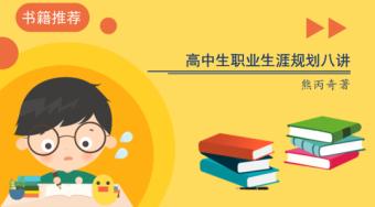 《高中生职业生涯规划八讲》—— 熊丙奇