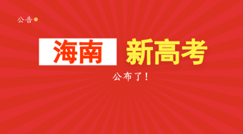 海南启动高考招生制度综合改革-51选校生涯规划教育平台