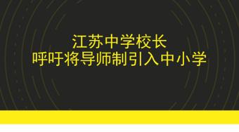江苏中学校长呼吁将导师制引入中小学 你想要导师吗——51选校生涯规划教育平台