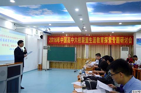生涯教育探索研讨会-生涯规划教育网-51选校.jpg