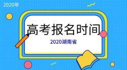 2020年湖南省高考报名时间及其说明