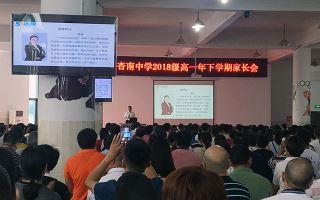 走好新高考第一步——杏南中学举办高一年级学生&家长选科指导讲座——51选校生涯规划教育平台