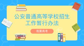 公安普通高等学校招生工作暂行办法