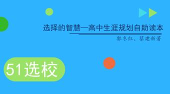 《选择的智慧—高中生涯规划自助读本》——郭冬红、蔡建新著