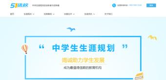 51选校网中国高中职业生涯规划教育平台学生如何登陆-生涯规划-51选校网