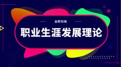 金斯伯格的职业雷火发展理论——51电竞雷火电竞app平台