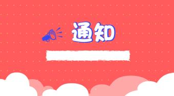 关于印发《上海市进一步推进高中阶段学校考试招生制度改革实施意见》的通知