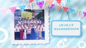 福建省同安第一中学第二届生涯职业体验活动记录