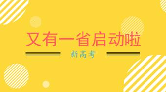 安徽省2018级高中新生入学时开始实施新高考-51选校生涯规划教育平台