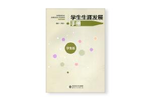 《学生生涯发展手册(学生版)》 李明一 著_生涯规划书_51选校生涯规划教育平台
