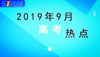 2019年9月高考热点:高职补录、空军招飞、海军招飞、民航招飞